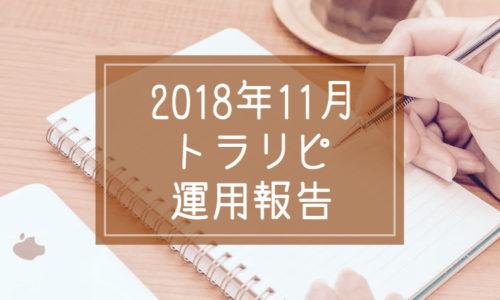2018年11月トラリピ運用報告