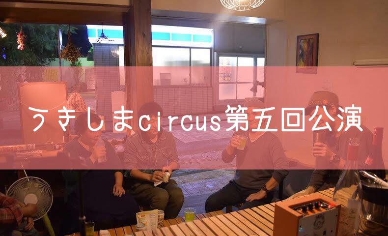 うきしまcircus第五回公演