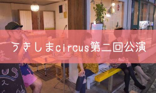 うきしまcircus第二回公演