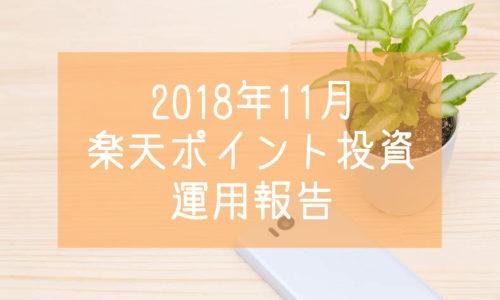 2018年11月楽天ポイント投資運用報告