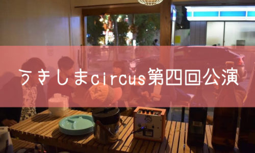 うきしまcircus第四回公演