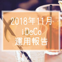 2018年11月iDeCo運用報告