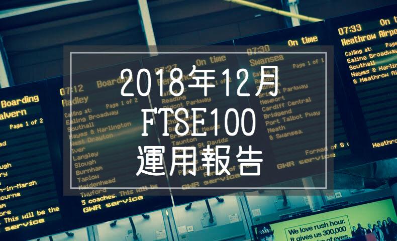 2018年12月FTSE109運用報告