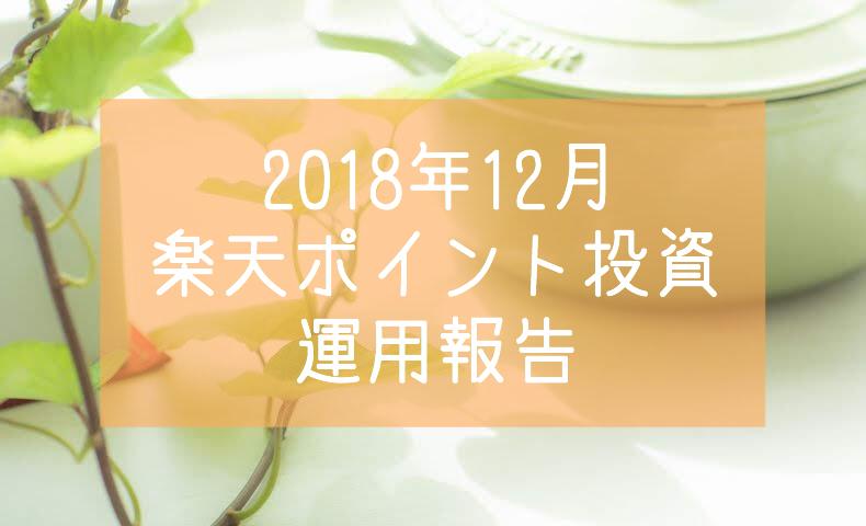 2018年12月楽天ポイント投資運用報告