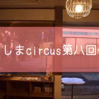 うきしまcircus第八回公演