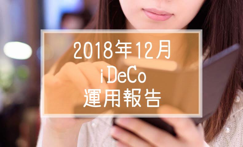 2018年12月iDeCo運用報告