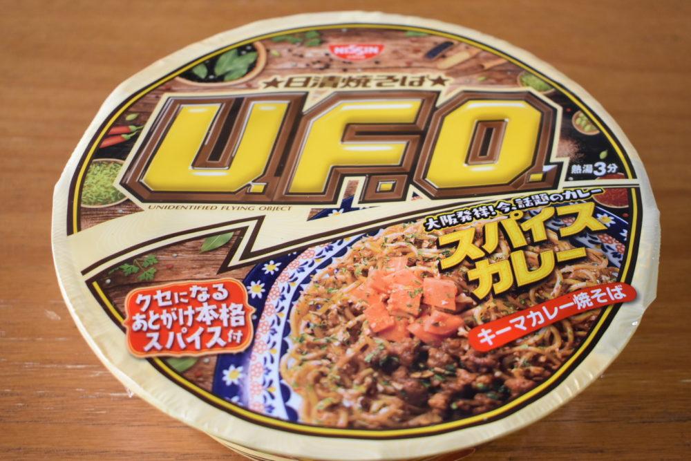 UFOスパイスカレー