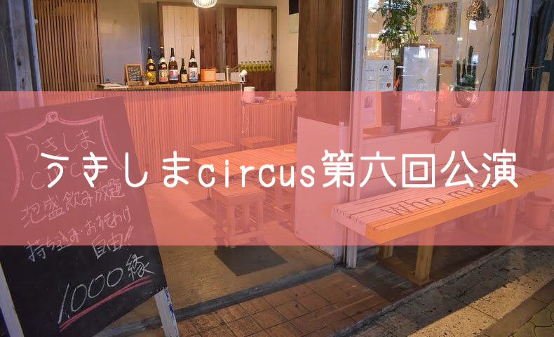 うきしまcircus第六回公演