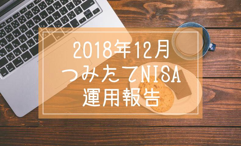 2018年12月つみたてNISA運用報告
