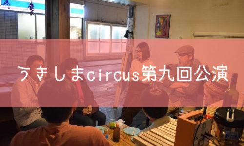 うきしまcircus第九回公演