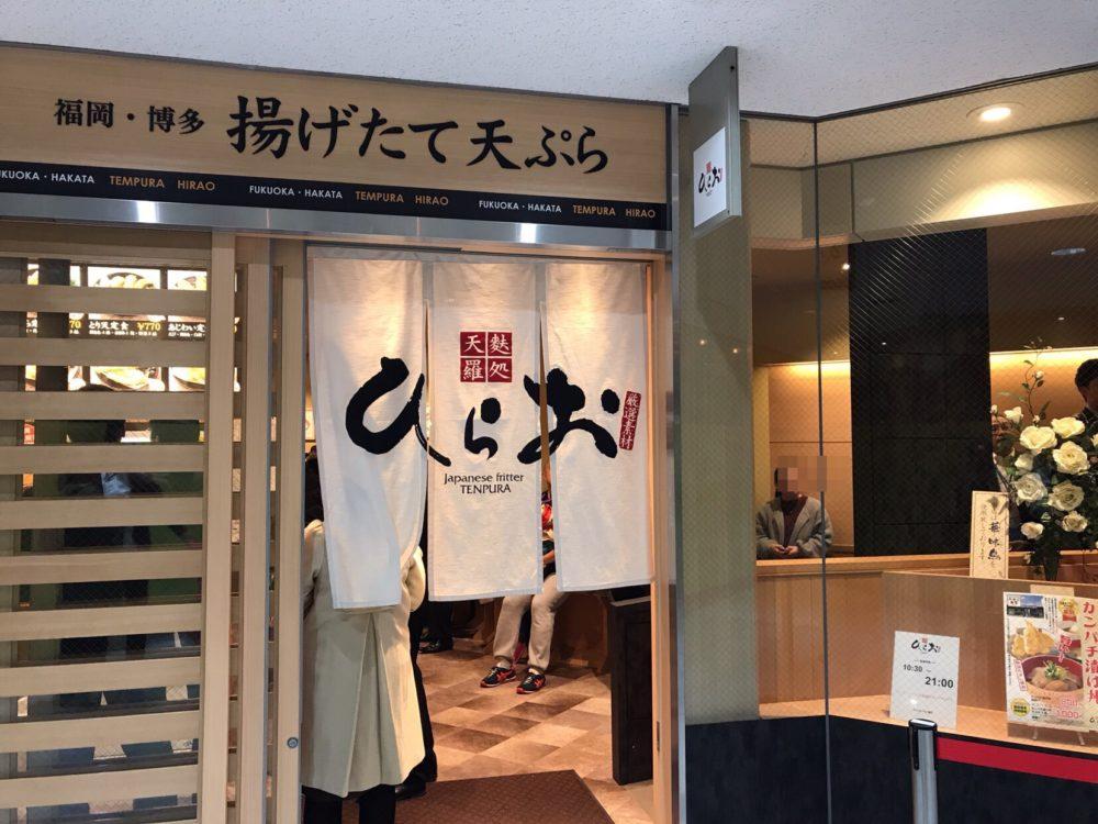 天ぷらひらおの入り口