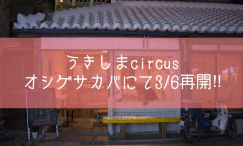 うきしまcircus再開