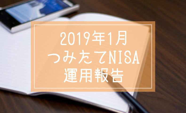 2019年1月つみたてNISA運用報告