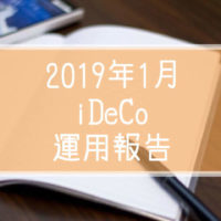 2019年1月iDeCo運用報告