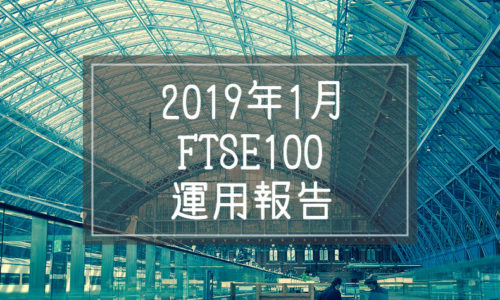 2019年1月FTSE100運用報告