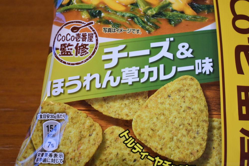 チーズ&ほうれん草カレー味