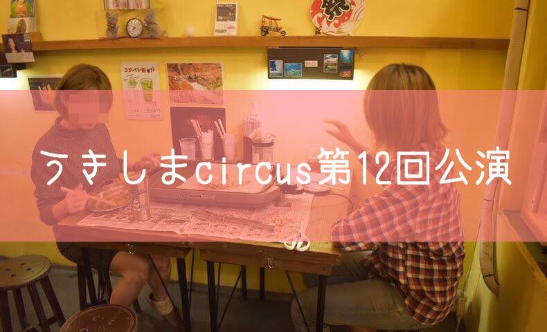 うきしまcircus第12回公演