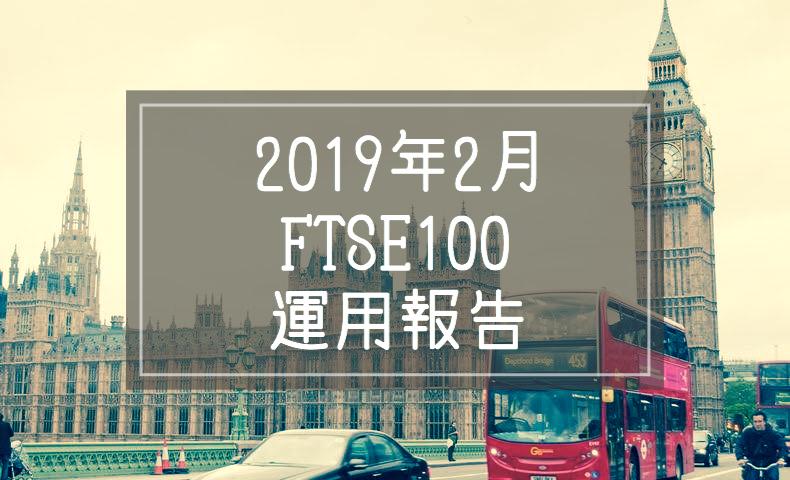 2019年2月FTSE100運用報告