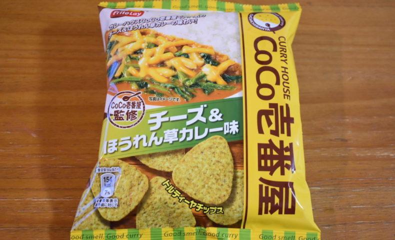 CoCo壱番屋のトルティーヤチップス