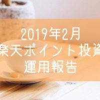 2019年2月楽天ポイント投資
