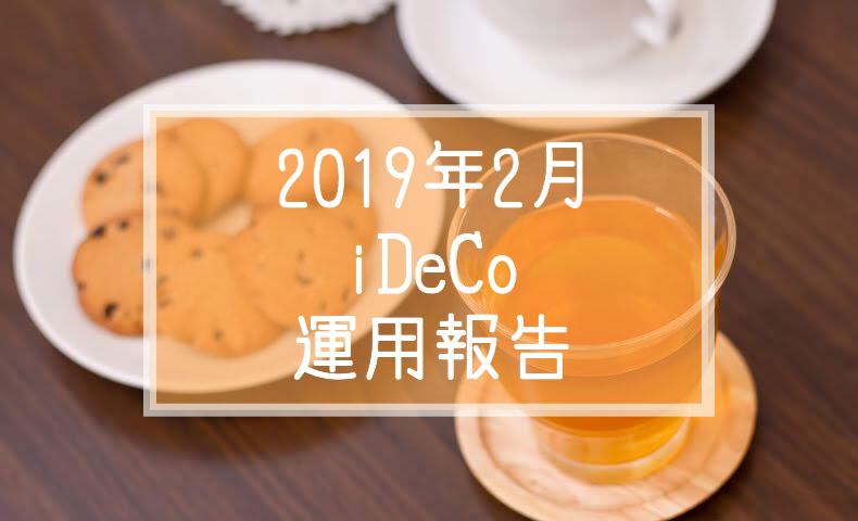 2019年2月iDeCo運用報告