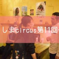 うきしまcircus第11回公演
