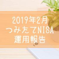2019年2月つみたてNISA運用報告