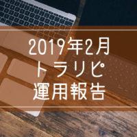 2019年2月トラリピ運用報告