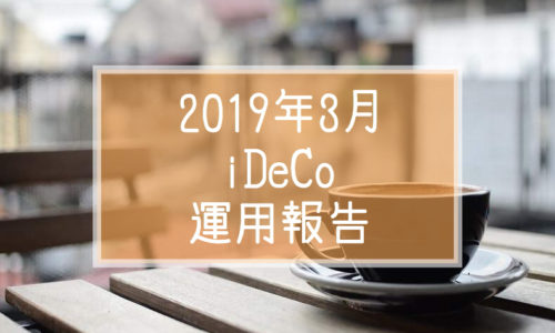 2019年3月iDeCo運用報告