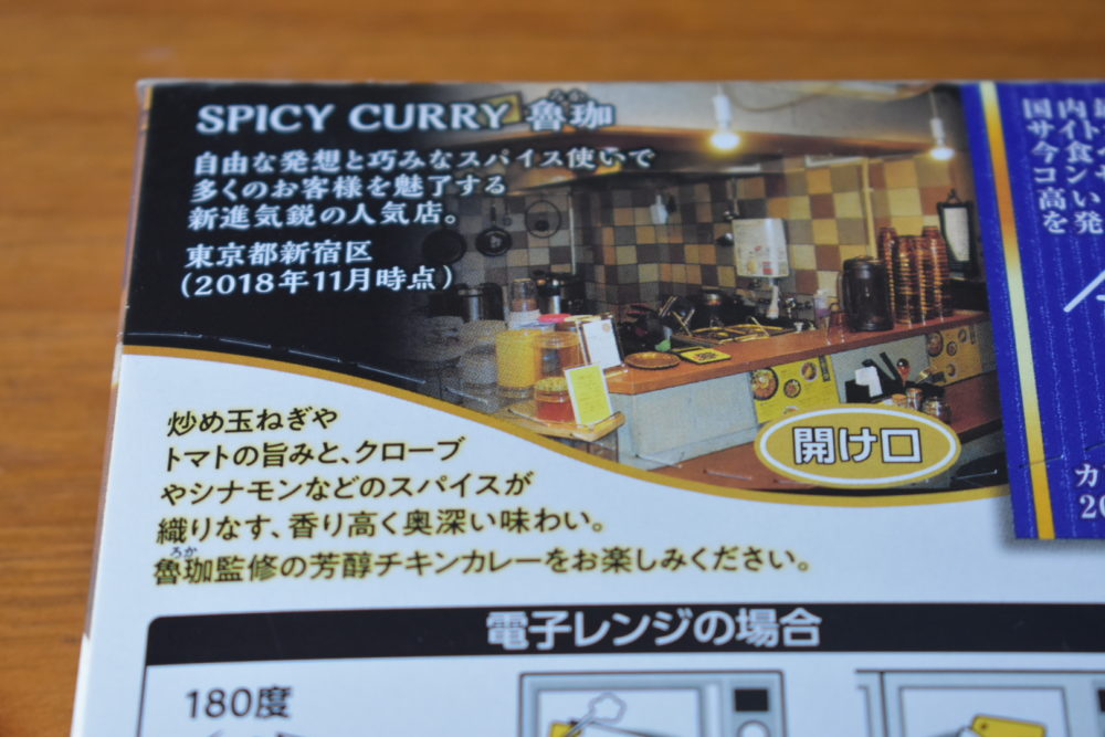 SPICY CURYY 魯珈