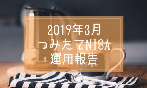 2019年3月つみたてNISA運用報告