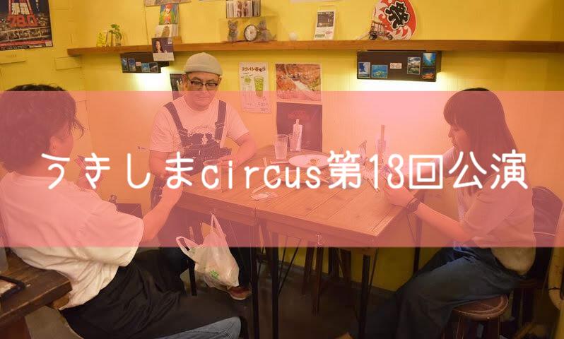 うきしまcircus第13回公演