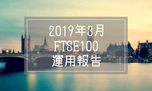 2019年3月FTSE100運用報告