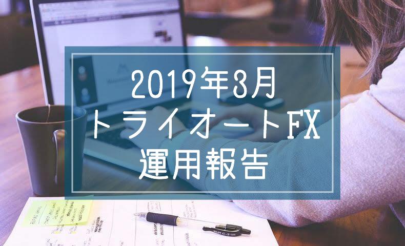 2019年3月トライオートFX運用報告