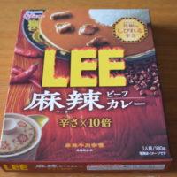 LEE麻辣ビーフカレー