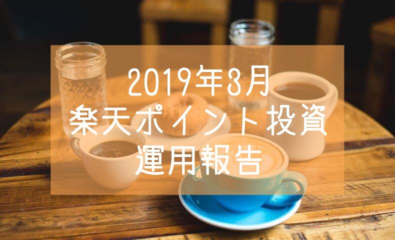 2019年3月楽天ポイント投資運用報告
