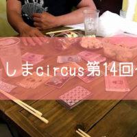 うきしまcircus第14回公演
