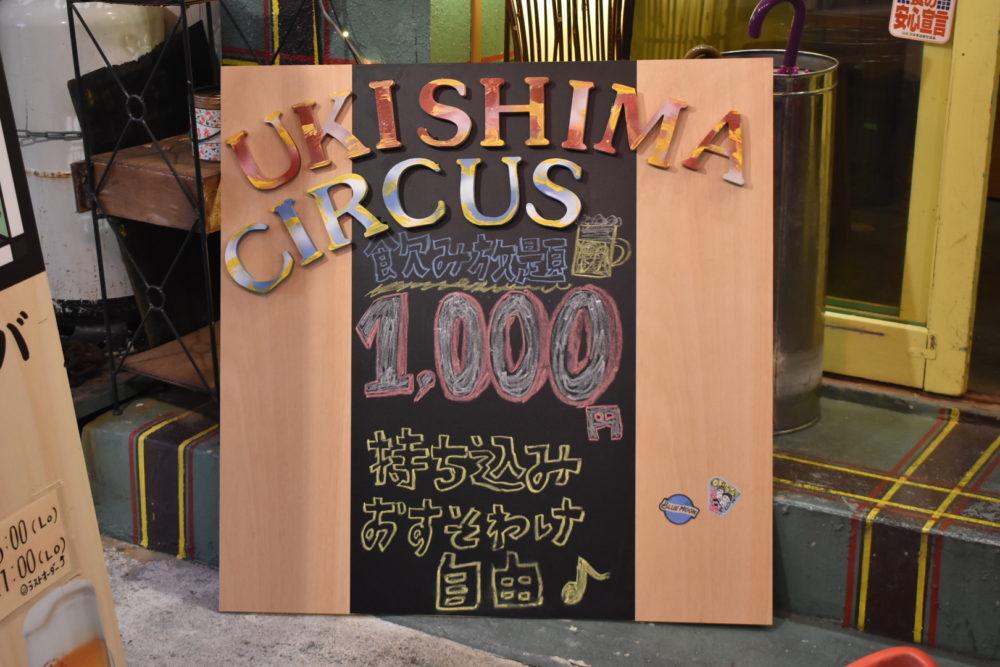 うきしまcircus