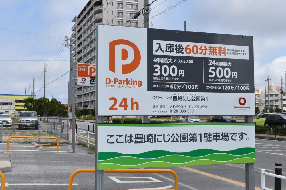 駐車場は60分無料