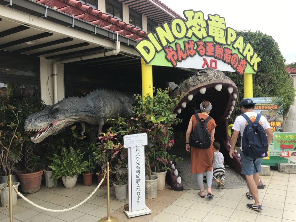 DINO恐竜PARK