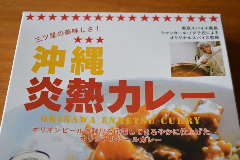 沖縄炎熱カレー