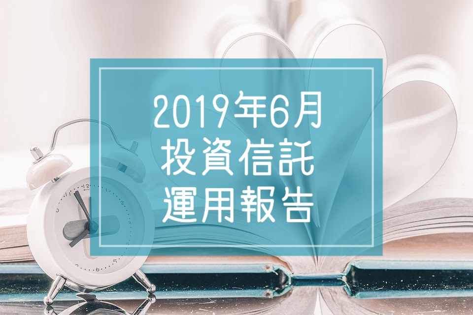 2019年6月投資信託運用報告