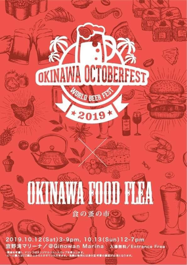 WORLD BEERFEST OKINAWA OCTOBERFEST 2019