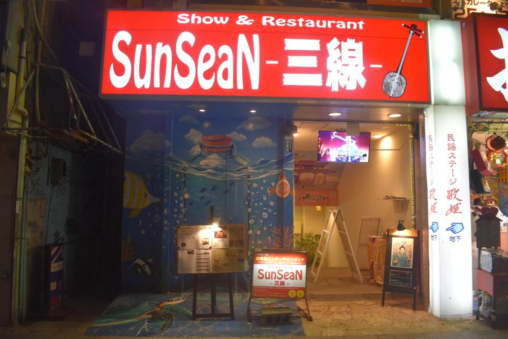 sunsean