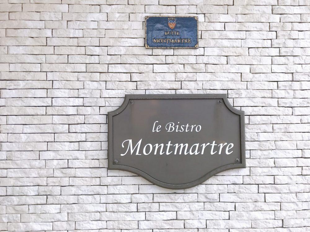 モンマルテル