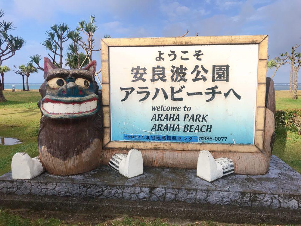 安良波公園アラハビーチ