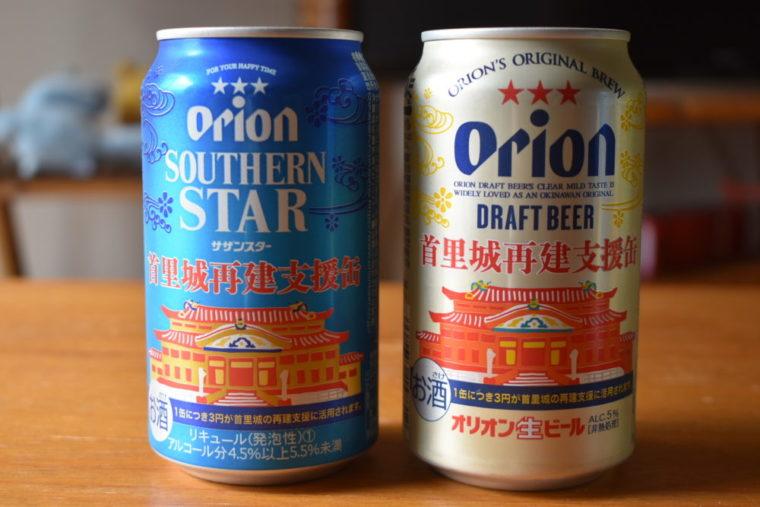 オリオンビール首里城再建支援缶