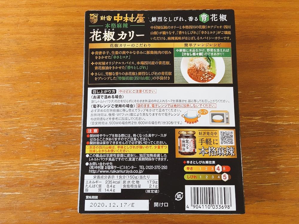花椒カリー