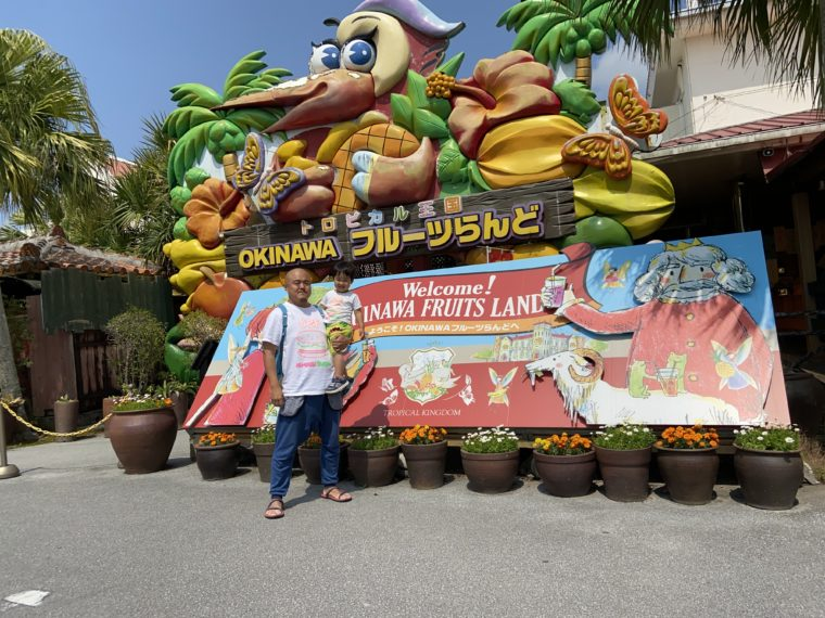 沖縄フルーツランド入り口