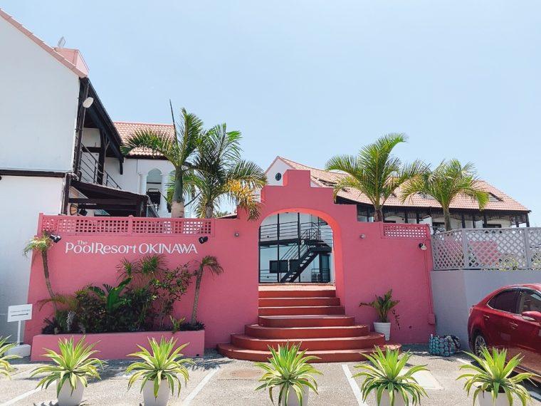 プールリゾート沖縄